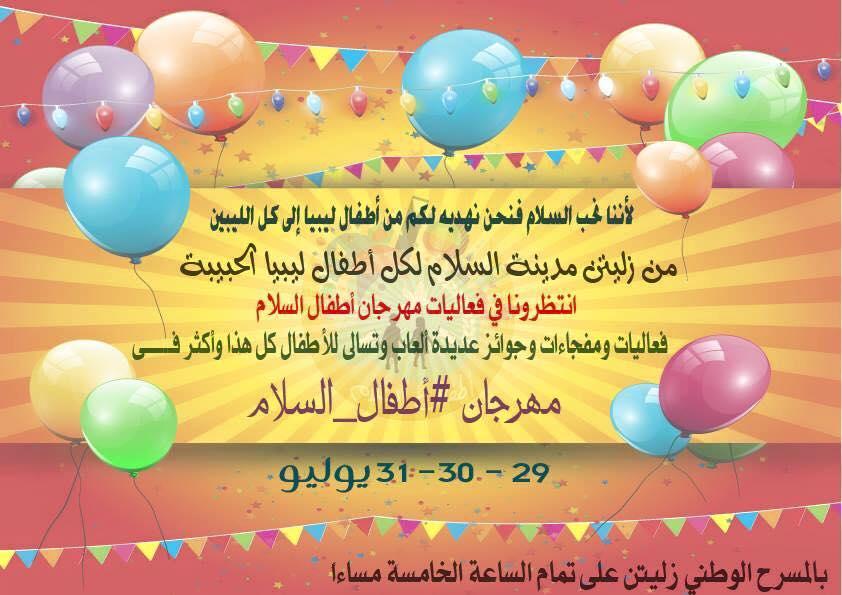 إعلان بخصوص إنطلاق مهرجان أطفال السلام