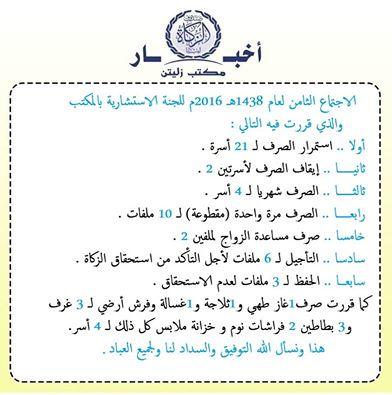 اللجنة الإستشارية بمكتب صندوق الزكاة بزليتن:تعقد إجتماعها الثامن للعام الحالي