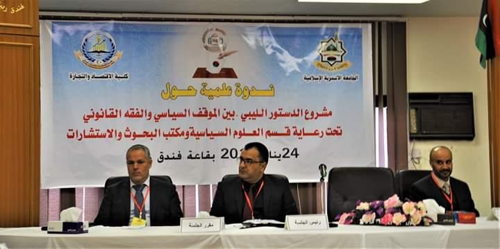 """ندوة علمية في زليتن بعنوان """"مشروع الدستور الليبي بين الموقف السياسي والفقه القانوني"""""""