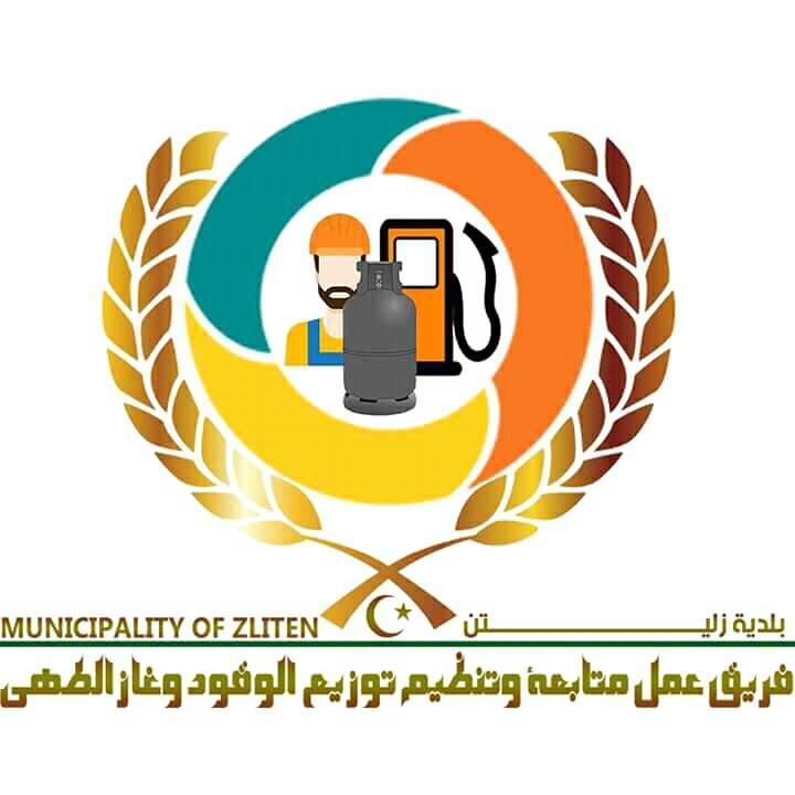 عميد البلدية والمجلس البلدي يثنون على عمل  لجنة متابعة تنظيم وتوزيع الوقود وغاز الطهي ببلدية زليتن